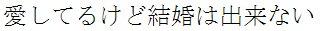 Фразы про любовь по-японски