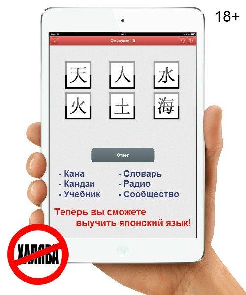 Учить японский язык - приложение для iOS