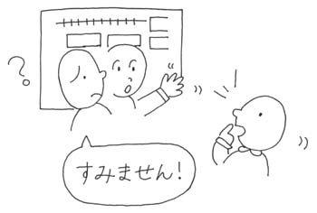Как японцы извиняются