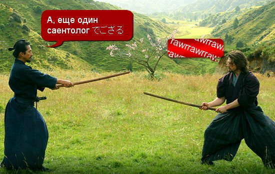 Как говорить как настоящие самураи
