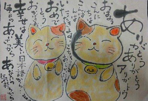 Как в Японии пишут письма