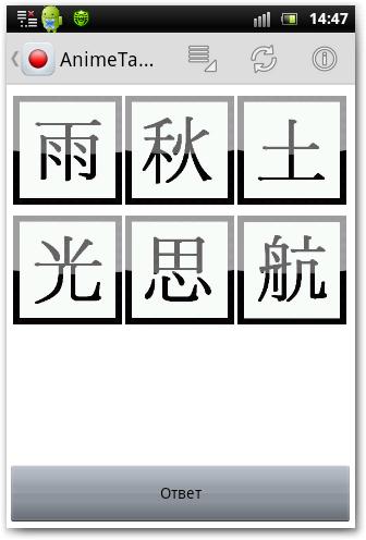 АнимеТаро 2.0 поможет вам легко запомнить почти 2000 иероглифов