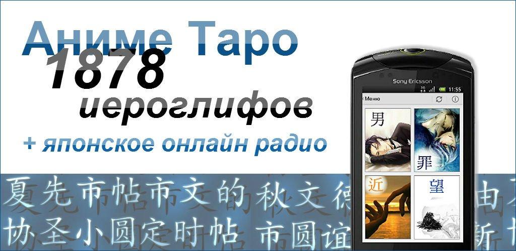 Учим иероглифы, слушая радио - приложение для Андроида