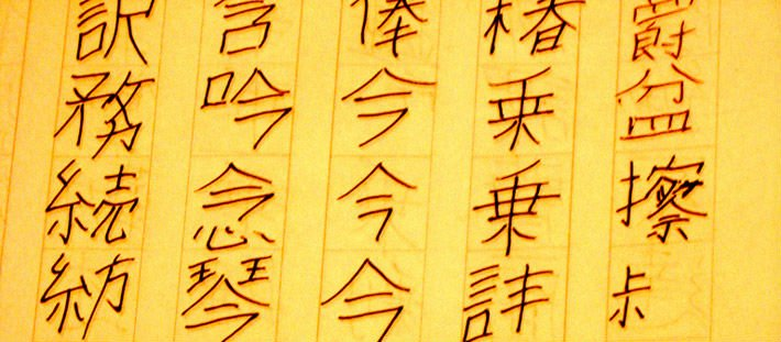 Кокудзи - иероглифы, сделанные в Японии