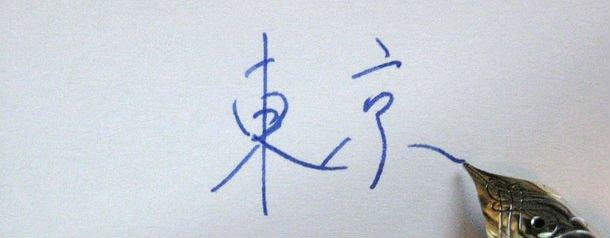 Как найти иероглиф, который вы не знаете?