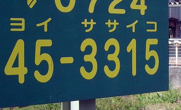 Гороавасэ - японская игра чисел